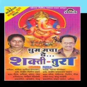 Shakti Tura(Dhoom Macha De) (Marathi Shakti Tura) Ashok