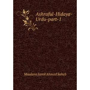 Ashraful Hidaya Urdu part 1 Maulana Jamil Ahmad Saheb Books