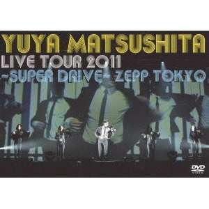 Yuya Matsushita   Super Drive Live Tour [Japan DVD] ESBL