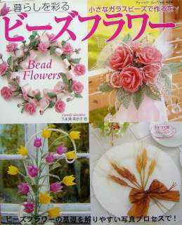 ! Beautiful Bead Flowers/Japanese Beads Craft Pattern Book/088