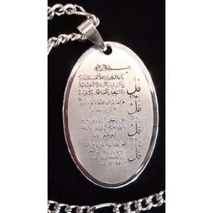 Koran Surah Islamic Koranic Necklace Islam Lovers Muslim