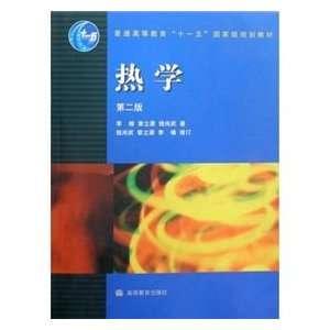 materials: Heat (9787040239140): QIAN SHANG WU ZHANG LI YUAN: Books