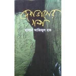 Deshbhager Golpo: Hasan Ajijul Haque: Books