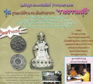 Authentic Thai Amulet Coin Jatukam (Real Solid Silver)