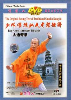The Original Boxing Tree of Traditional Shaolin Kung fu Big Back