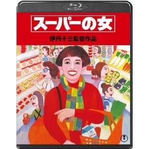 Japanese Movie   Super No Onna [Japan BD] TBR 21398 Movies & TV