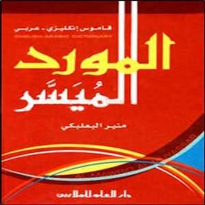 ; English Arabic Dictionary (9789953902128) Munir Baalbaki Books