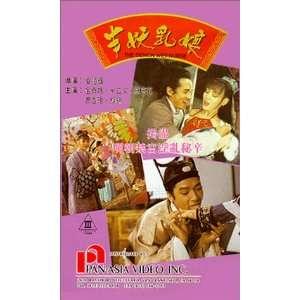 Ban yao ru niang [VHS] Ching Wah Cheung, Charlie Cho