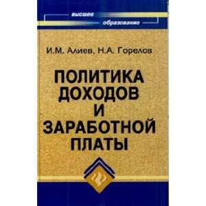 Politika dokhodov i zarabotnoi platy (9785222141069): N. A