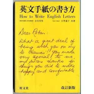 How to Write English Letters [Japanese Edition