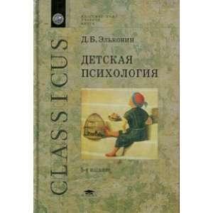 posobie dlya VUZov izd 5 (9785769550515) D. B. Elkonin Books
