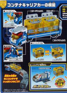 TOMICA HYPER BLUE POLICE RESCUE CONTAINER CARRIER CANE