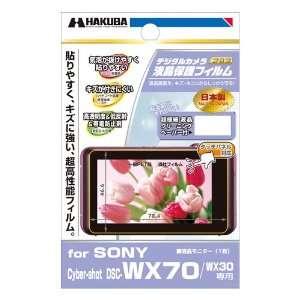 HAKUBA High Spec. LCD Protector for SONY Cyber shot DSC