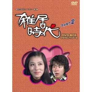 Remastered DVD Box Part II (4DVDS) [Japan DVD] BFTD 12 Movies & TV