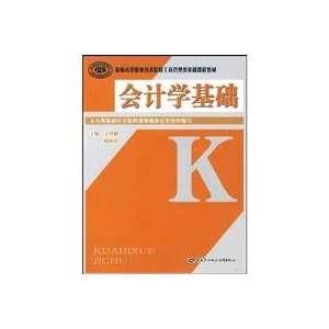 Accounting basis (9787504579829) WANG JIAN LIN YANG YING JIE Books