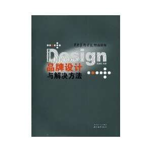 design and solution [paperback] (9787539421674) MA XUN CHENG Books