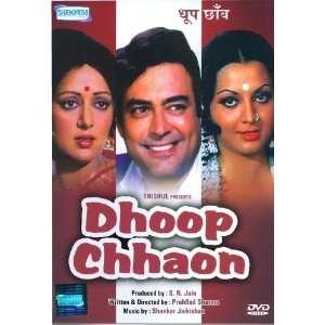 Dhoop Chhaon Sanjeev Kumar, Hema Malini, Yogeeta Bali, Om