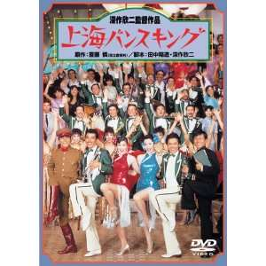 Japanese Movie   Shanhai Bansukingu [Japan DVD] DA 5307