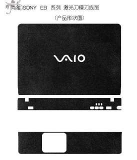 Special Laptop leather Skin Cover For SONY VAIO EB 15.5 inch