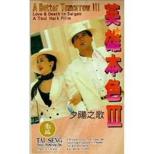 A Better Tomorrow III [VHS] Yun Fat Chow, Tony Leung Ka Fai