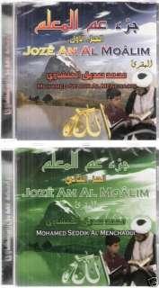 Quran Kareem Ayat al Kursi repeat Doua Islam Ramadan CD